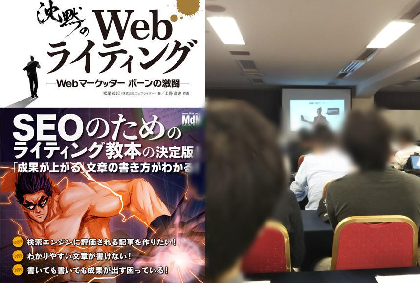 沈黙のwebライティングの著者松尾 茂起さんの極秘セミナー!