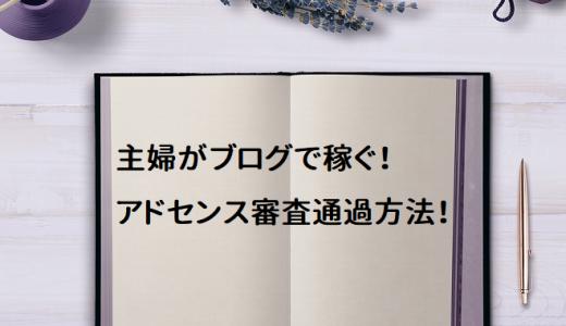 【最新】主婦ブログ始め方!アドセンス審査通過方法!