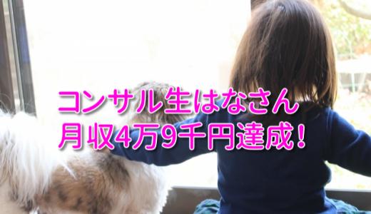 主婦コンサル生ハナさん月収4万9千円達成!
