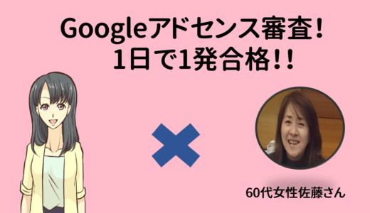 クライアントの佐藤さんがGoogleアドセンスに1日で合格!