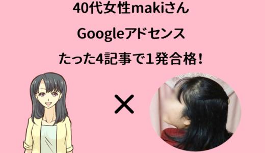 クライアントのmakiさん!Googleアドセンスたった4記事で1発合格!