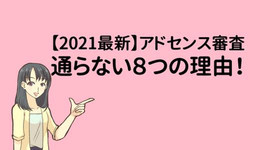 【2021最新】アドセンス審査通らない8つの理由!